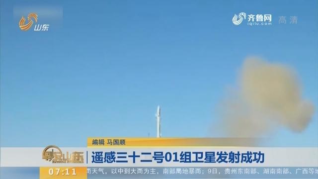 遥感三十二号01组卫星发射成功