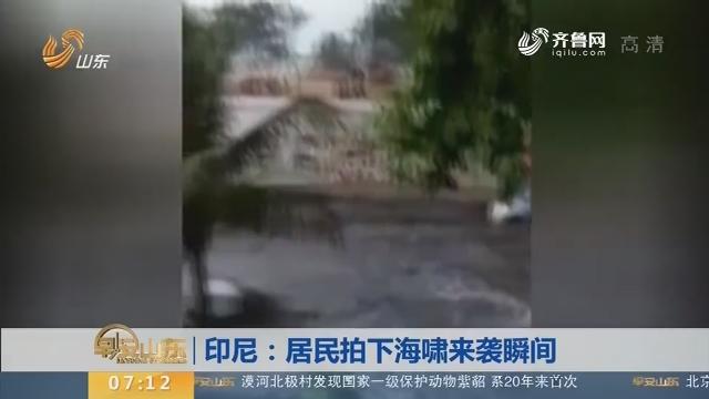 印尼:居民拍下海啸来袭瞬间
