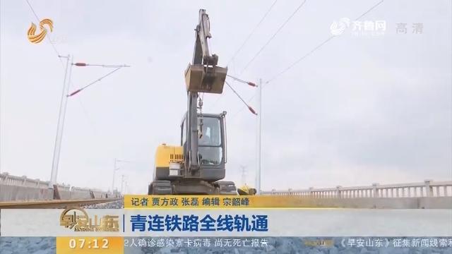【闪电新闻排行榜】青连铁路全线轨通