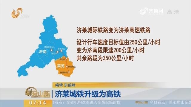 【闪电新闻排行榜】济莱城铁升级为高铁