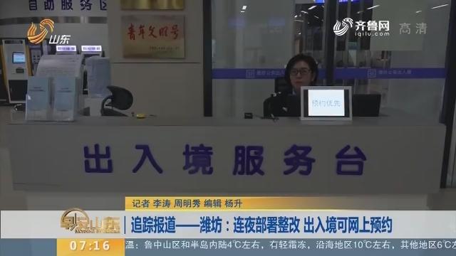 【闪电新闻排行榜】追踪报道——潍坊:连夜部署整改 出入境可网上预约