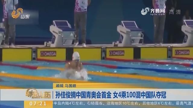 孙佳俊摘中国青奥会首金 女4乘100混中国队夺冠
