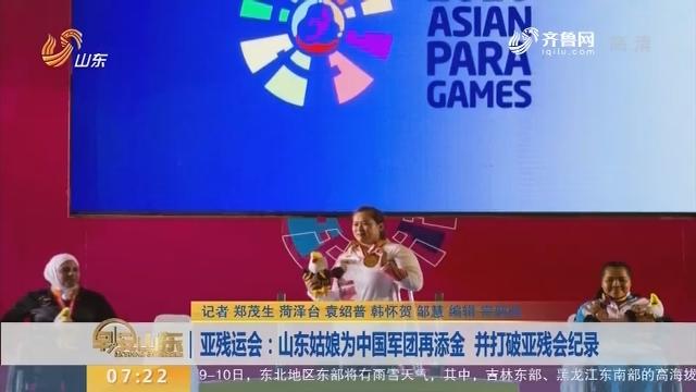 亚残运会:山东姑娘为中国军团再添金 并打破亚残会纪录