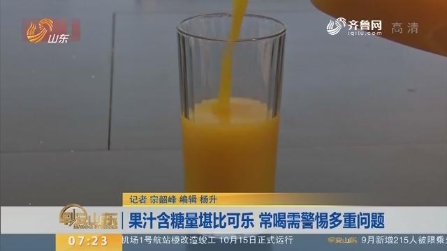 果汁含糖量堪比可乐 常喝需警惕多重问题