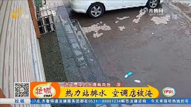 泰安:热力站排水 空调店被淹