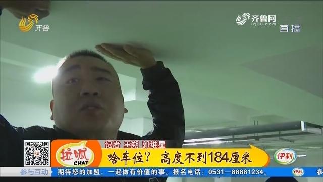 邹城:啥车位?高度不到184厘米