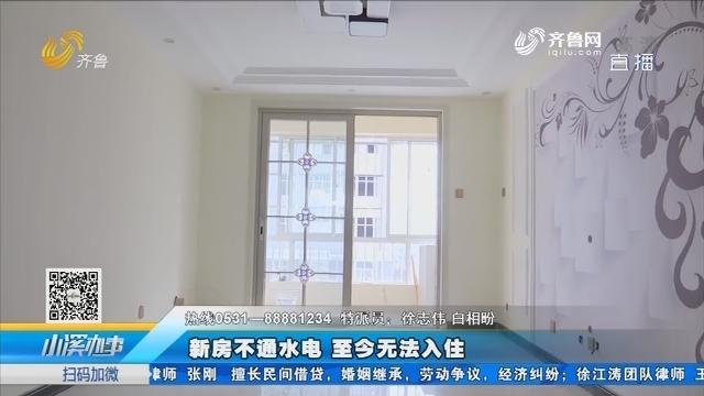泰安:新房不通水电 至今无法入住
