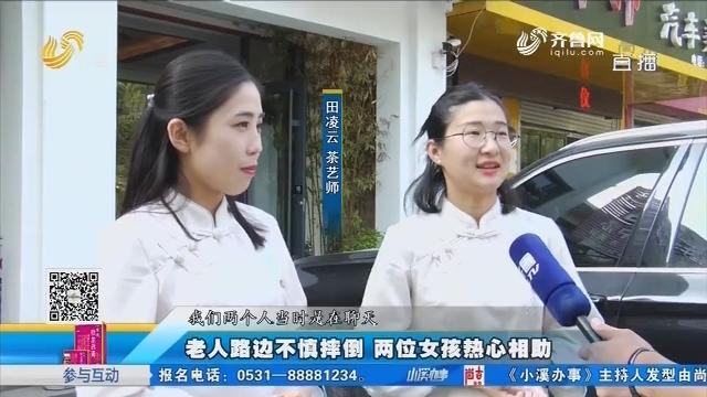 济南:老人路边不慎摔倒 两位女孩热心相助