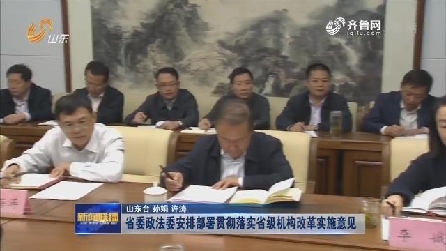 省委政法委安排部署贯彻落实省级机构改革实施意见