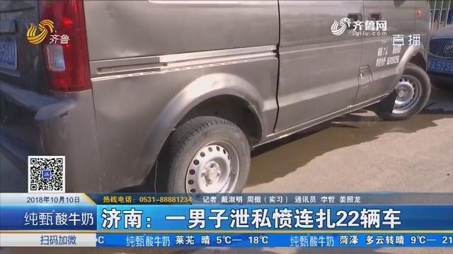 济南:一男子泄私愤连扎22辆车