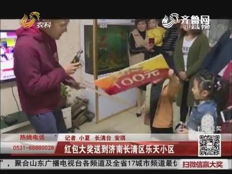 【红会福娃娃 红包送万家】红包大奖送到济南长清区乐天小区