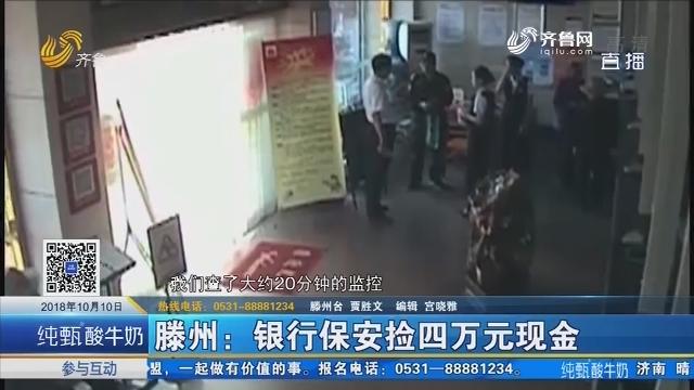 滕州:银行保安捡四万元现金