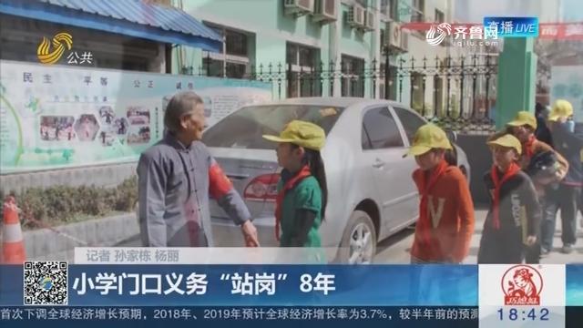 """【身边正能量】济南:小学门口义务""""站岗""""8年"""