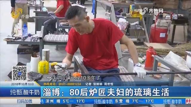 淄博:80后炉匠夫妇的琉璃生活