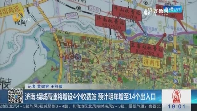 济南:绕城高速将增设4个收费站 预计2019年增至14个出入口