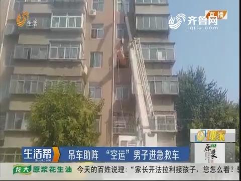 淄博:紧急!400斤男子发病 被困四楼