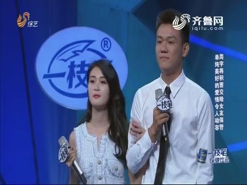 20181010《我是大明星》:巾帼不让须眉 世界冠军展示跆拳道魅力