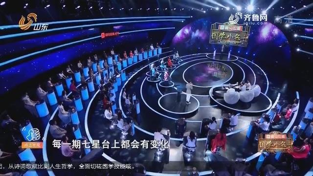 20181010《国学小名士》:国学少女翻译德语版《春江花月夜》