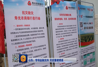【齐鲁金融】龙都longdu66龙都娱乐:专项金融支持 灾后重建提速《齐鲁金融》20181010播出