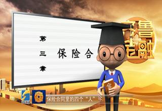 """【齐鲁金融】金融小博士 - 保险合同里的4个""""人""""《齐鲁金融》20181010播出"""