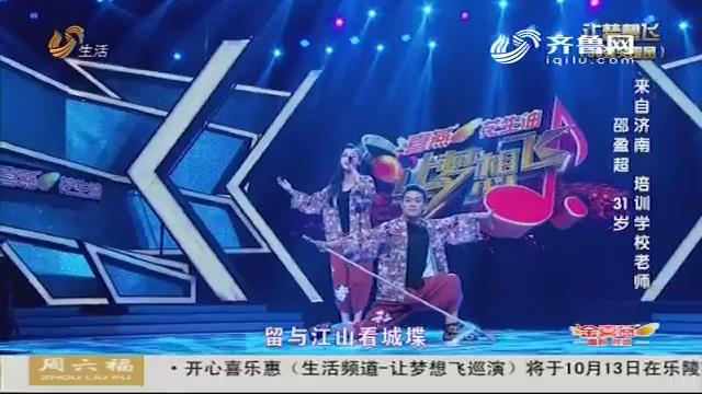 让梦想飞:济南姑娘常京戏 老公助力添彩