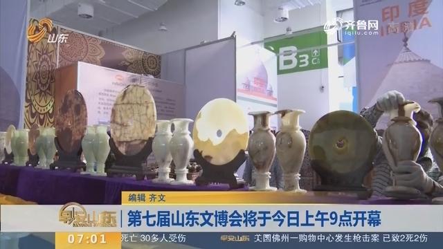 第七届山东文博会将于10月11日上午9点开幕