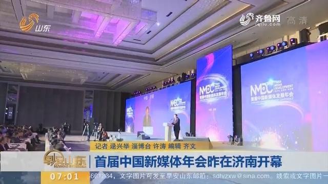 首届中国新媒体年会10月10日在济南开幕