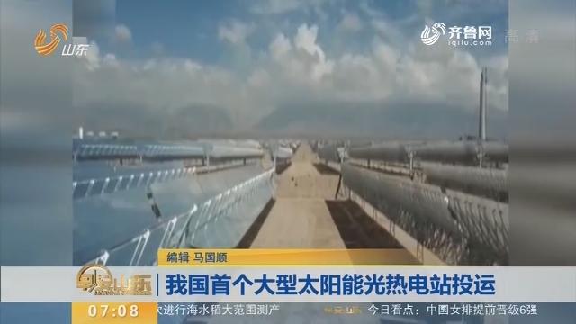 【昨夜今晨】我国首个大型太阳能光热电站投运