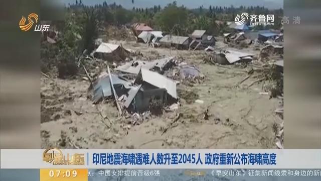 【昨夜今晨】印尼地震海啸遇难人数升至2045人 政府重新公布海啸高度