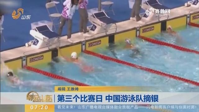 第三个比赛日 中国游泳队摘银