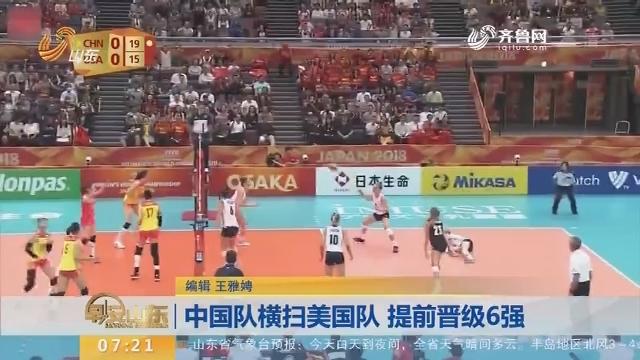 中国队横扫美国队 提前晋级6强