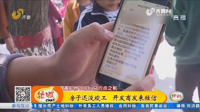 聊城:房子还没竣工 开发商发来短信