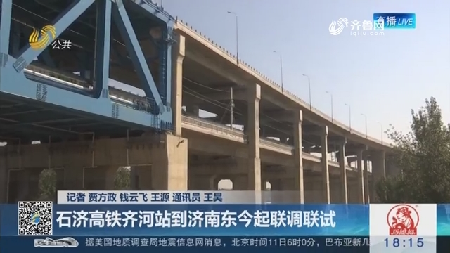 【重大工程新进展】石济高铁齐河站到济南东11日起联调联试