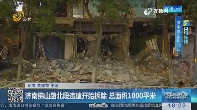 【闪电连线】济南佛山路北段违建开始拆除 总面积1000平米