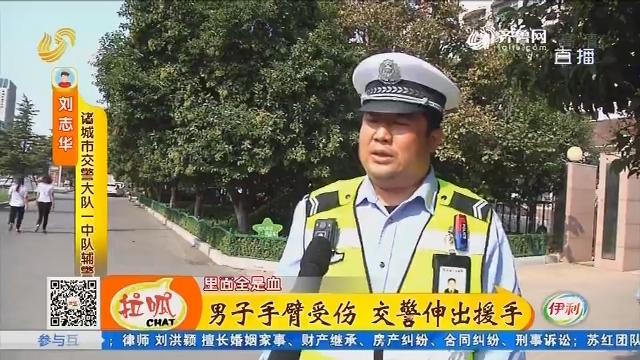 诸城:男子手臂受伤 交警伸出援手