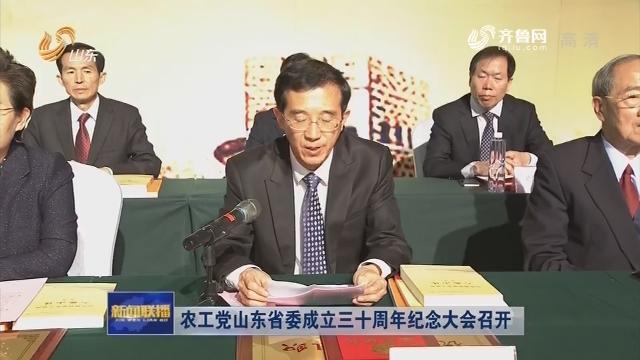 农工党山东省委成立三十周年纪念大会召开