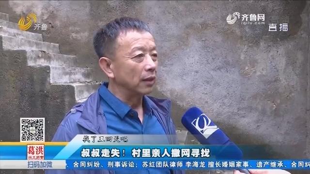 济南:叔叔走失!村里亲人撒网寻找