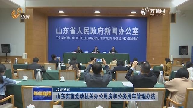 【权威发布】山东实施党政机关办公用房和公务用车管理办法