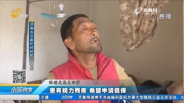 济南:患有视力残疾 希望申请低保