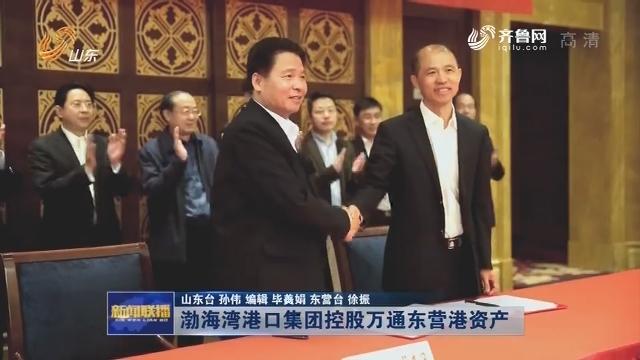 渤海湾港口集团控股万通东营港资产