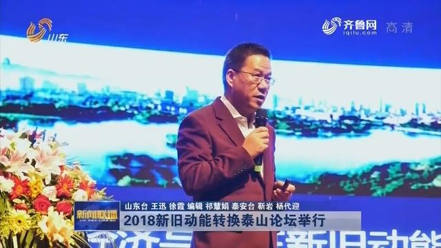 2018新旧动能转换泰山论坛举行