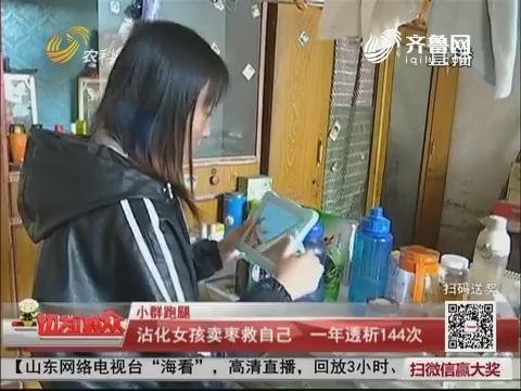 【小群跑腿】沾化女孩卖枣救自己 一年透析144次