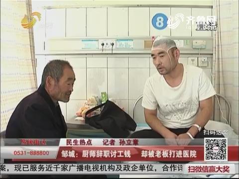 【民生热点】邹城:厨师辞职讨工钱 却被老板打进医院