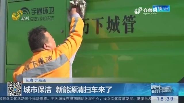 济南:城市保洁 新能源清扫车来了