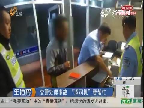 """临沂:交警处理事故 """"酒司机""""要帮忙"""