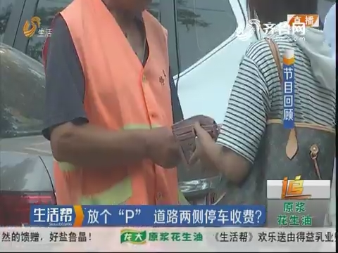 """潍坊:放个""""P"""" 道路两侧停车收费?"""