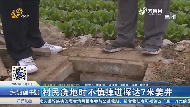 莱芜:村民坠落姜井 警民合力施救