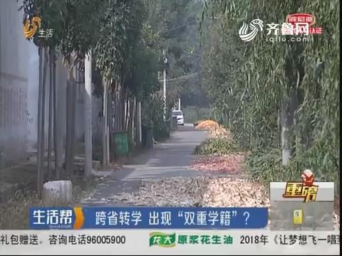 """【重磅】滨州:跨省转学 出现""""双重学籍""""?"""