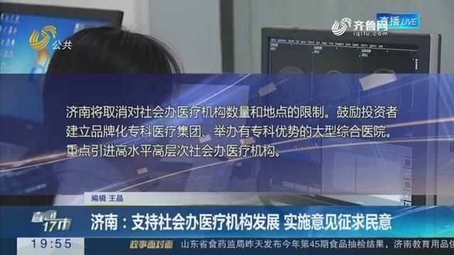 【直通17市】济南:支持社会办医疗机构发展 实施意见征求民意