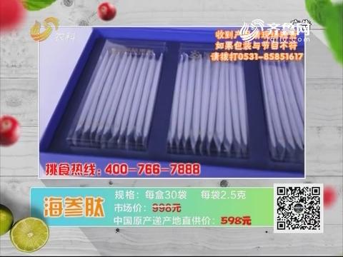 20181011《中国原产递》:海参肽